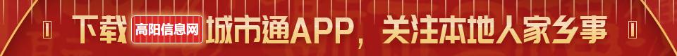 下载高阳信息网APP